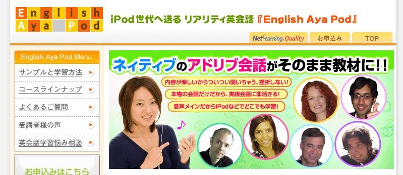 aya-english